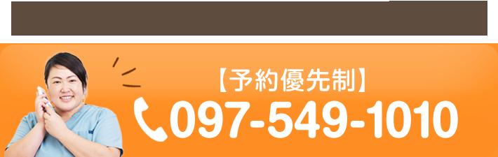 健笑堂グループ 0975491010